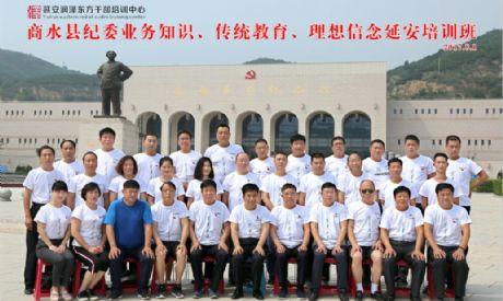商水县纪委业务知识、传统教育、理想信念延安龙8国际手机版二期